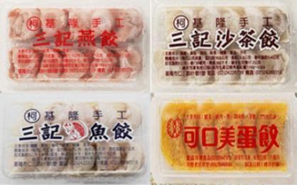三記沙茶餃