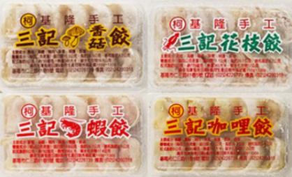 三記香菇餃