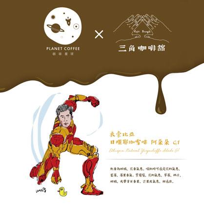 <濾掛式咖啡>衣索比亞 日曬耶珈雪菲 阿朵朵 G1