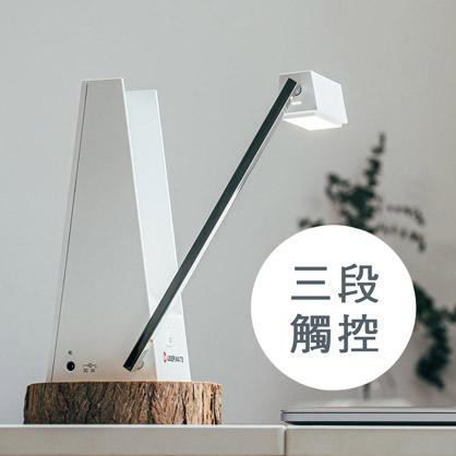 設計師檯燈 三段觸控 LED三角護眼檯燈 USB充電