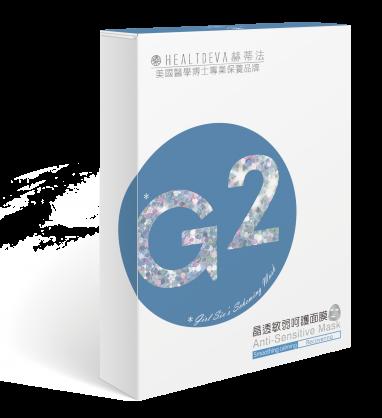 G2 晶透敏弱呵護面膜