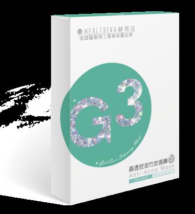 G3 晶透控油竹炭面膜