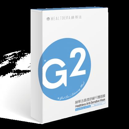 G2赫蒂法晶透舒緩呵護