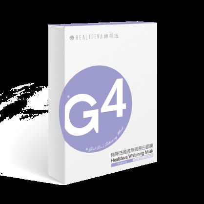G4赫蒂法晶透無瑕亮白