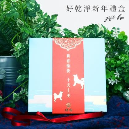 綠淨十犬十美好乾淨新年禮盒(三入組)