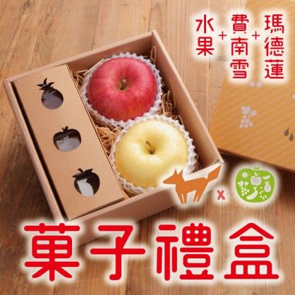 『中秋禮盒』法式甜點果物禮盒