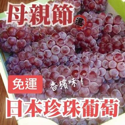 香檳風味-日本珍珠葡萄