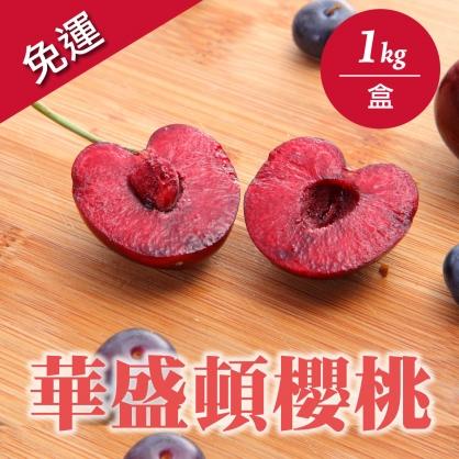 <夏日俏鮮甜> 華盛頓紅櫻桃 1kg裝/空運/9R~8.5R