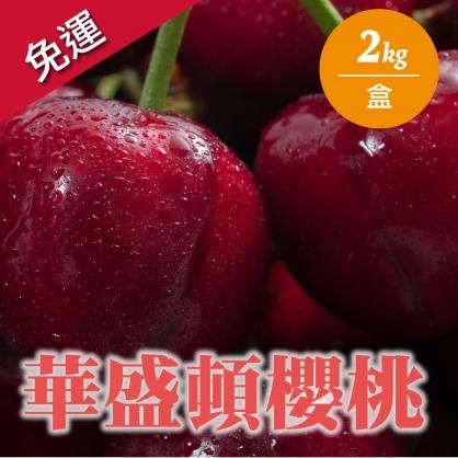 <夏日俏鮮甜> 華盛頓紅櫻桃 2kg裝/空運/9R~8.5R
