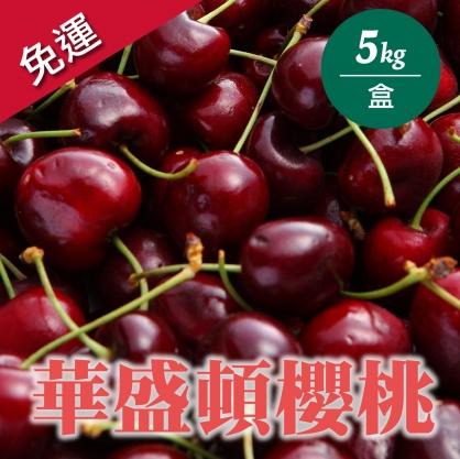 <夏日俏鮮甜> 華盛頓紅櫻桃 5kg原裝/空運/9R~8.5R