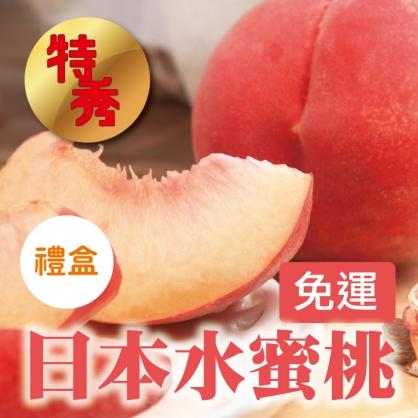 <夏日珍品>日本水蜜桃 ◆夏日高雅頂級美味_贈禮首選_8入禮盒