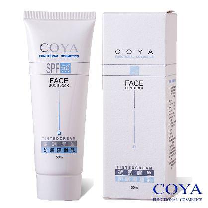 【COYA克亞】SPF50+微調膚色防曬隔離乳(白) 50ml