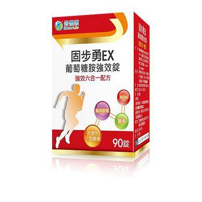 【Better Life倍德萊】固步勇EX葡萄糖胺強效錠 (90錠)