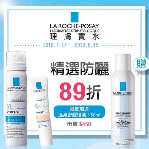 【La Roche-Posay理膚寶水】全護清爽防曬液SPF50(潤色) 30ml