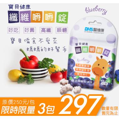 【DHS醫維康】寶貝健康纖維嚼嚼錠(藍莓口味) -3包特惠組