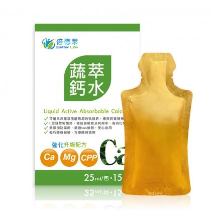 【Better Life倍德萊】蔬萃鈣水25ml-15包/一盒