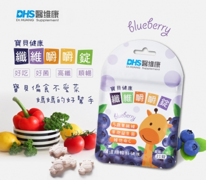 【DHS醫維康】寶貝健康纖維嚼嚼錠(藍莓口味) 21錠/包