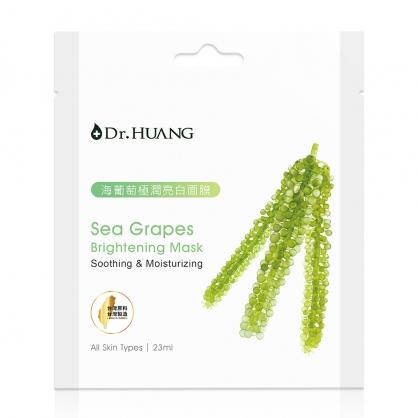 【Dr.HUANG黃禎憲】海葡萄極潤亮白面膜23ml/片