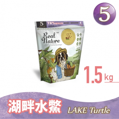 【Sold Out】Dog Food No.5 Lake Turtle 1.5kg
