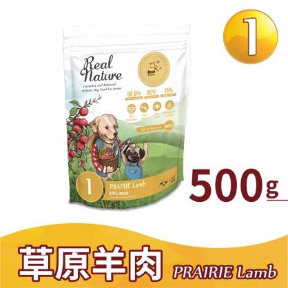 幼犬 1號 草原羊肉 500g