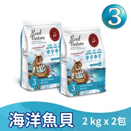 【感謝醫護人員】貓糧 3號 海洋魚貝 2kg 2包組