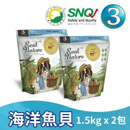 【感謝醫護人員】犬糧 3號 海洋魚貝 1.5kg 2包組