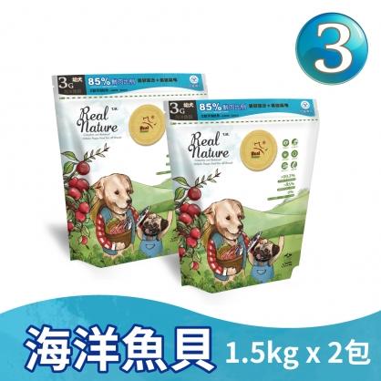 【感謝醫護人員】幼犬糧 3號 海洋魚貝 1.5kg 2包組