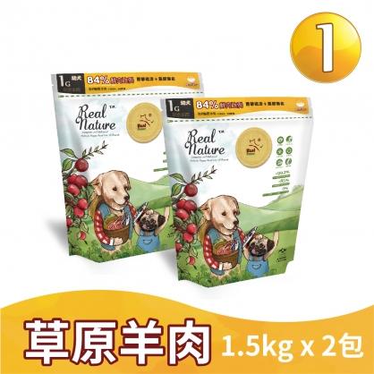【感謝醫護人員】幼犬糧 1號 草原羊肉 1.5kg 2包組
