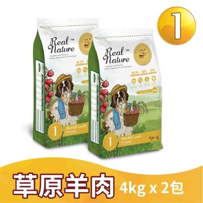 【感謝醫護人員】犬糧 1號 草原羊肉 4kg 2包組