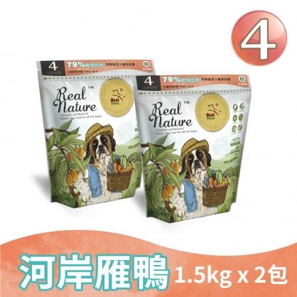 【感謝醫護人員】犬糧 4號 河岸雁鴨 1.5kg 2包組