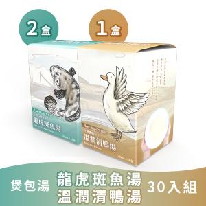 煲包湯 龍虎斑魚湯 溫潤清鴨湯 天天喝30入綜合組
