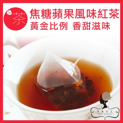 焦糖蘋果風味紅茶 10入/袋