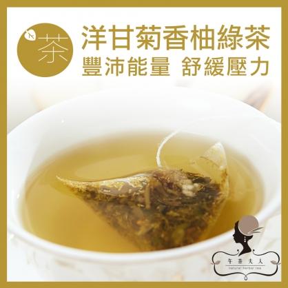 洋甘菊香柚綠茶 8入/袋
