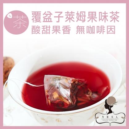 覆盆子萊姆果味茶 8入/袋