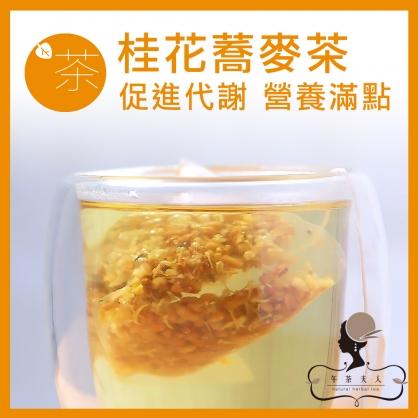 桂花蕎麥茶 10入/袋
