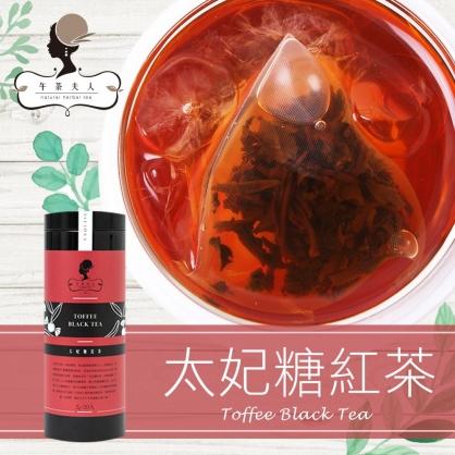 太妃糖紅茶 20入/罐