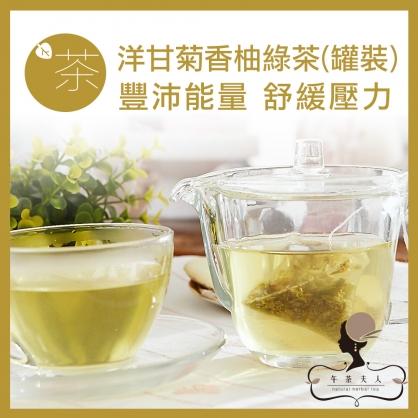 洋甘菊香柚綠茶 20入/罐