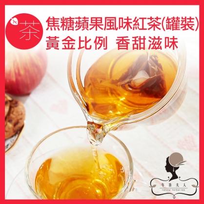 焦糖蘋果風味紅茶 25入/罐