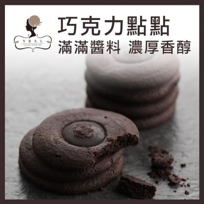 手工餅乾 巧克力點點 200g/罐