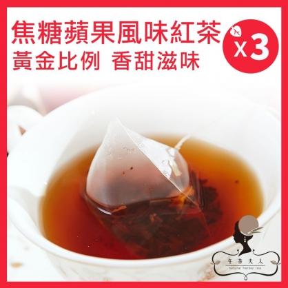焦糖蘋果風味紅茶 10入/袋 x3