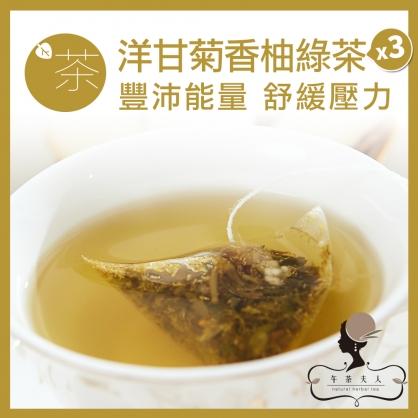 洋甘菊香柚綠茶 8入/袋 x3