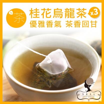 桂花烏龍茶 8入/袋 x3