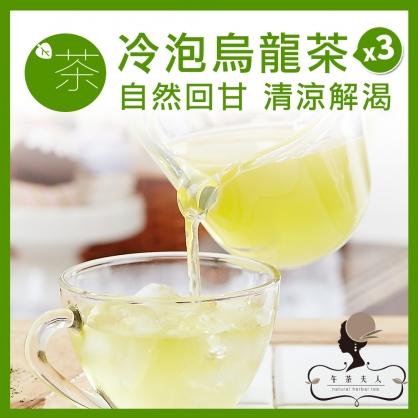 冷泡烏龍茶 14入/袋 x3