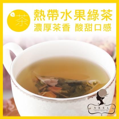 熱帶水果綠茶 8入/袋