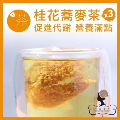 桂花蕎麥茶 10入/袋 x3