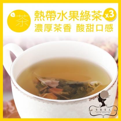 熱帶水果綠茶 8入/袋 x3