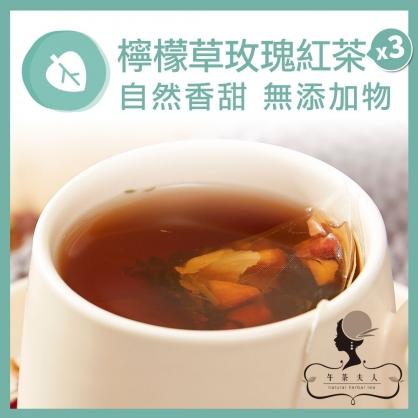 檸檬草玫瑰紅茶 15入/盒 x3