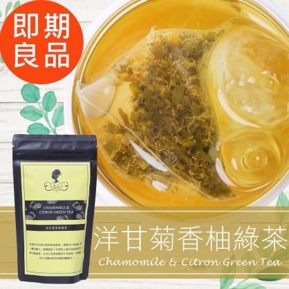 即期良品 洋甘菊香柚綠茶 8入/袋