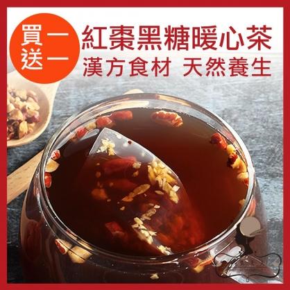 (買1送1)紅棗黑糖暖心茶 7入/盒