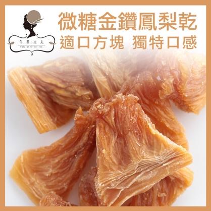 微糖金鑽鳳梨乾 100g/袋